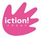 iction!(イクション)ロゴ
