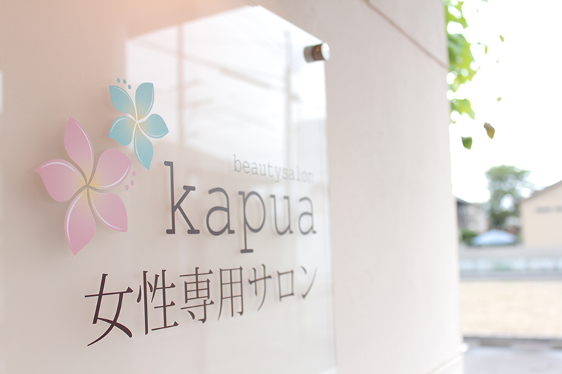 高いレベルの施術を気軽に受けられる「kapua」は、忙しい大人の女性のお客さまに大好評。オープン当初から黒字を実現している