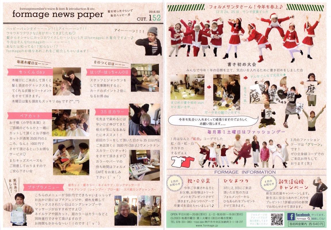 お店のスタッフの声やキャンペーン紹介などが掲載されたニュースペーパー。2月号にはサンタ営業や書き初め大会の様子が。スタッフの笑顔がいっぱい!