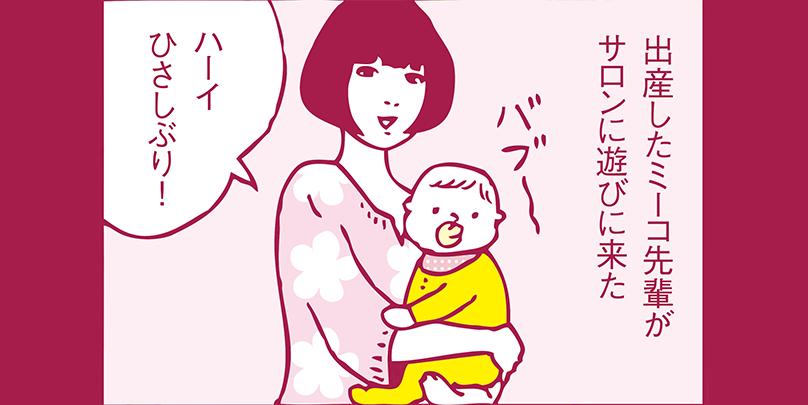 Vol.13/産休・育休中のスタッフに手当が出るかどうかは、「社保」次第って知ってる?