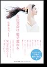 『女の運命は髪で変わる』表紙