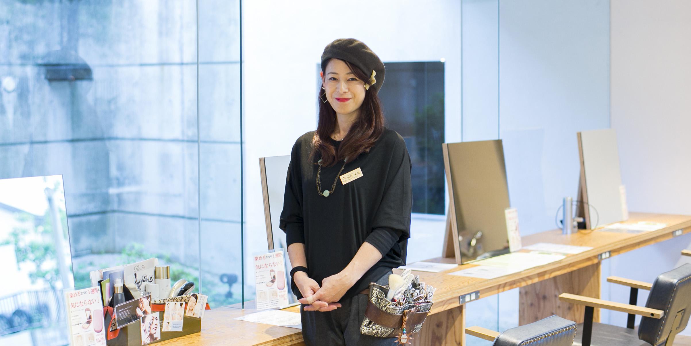 山野未知さん/3度の出産、2度の育児専念期間を経験。 20年のママ美容師人生で見えた景色とは。