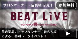 BEAT LIVE TOPへ