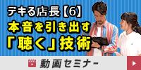 デキる店長【6】