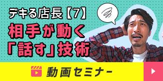 デキる店長【7】