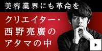 BEAT LiVE vol.09 クリエイター・西野亮廣のアタマの中