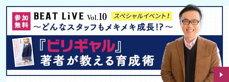 BEAT LiVE vol.10 どんなスタッフもメキメキ成長!? 『ビリギャル』著者が教える育成術