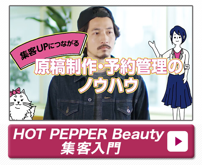 HOT PEPPER Beauty 集客入門