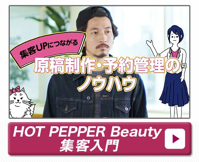 HOT PEPPER Beauty 集客入門