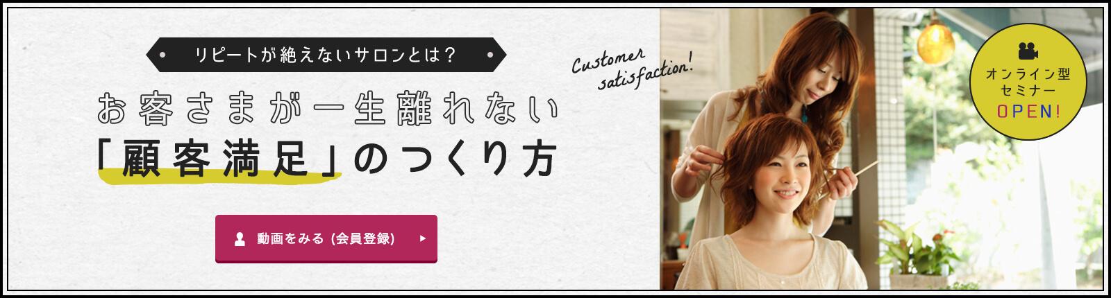 お客さまが一生離れない「顧客満足」のつくり方