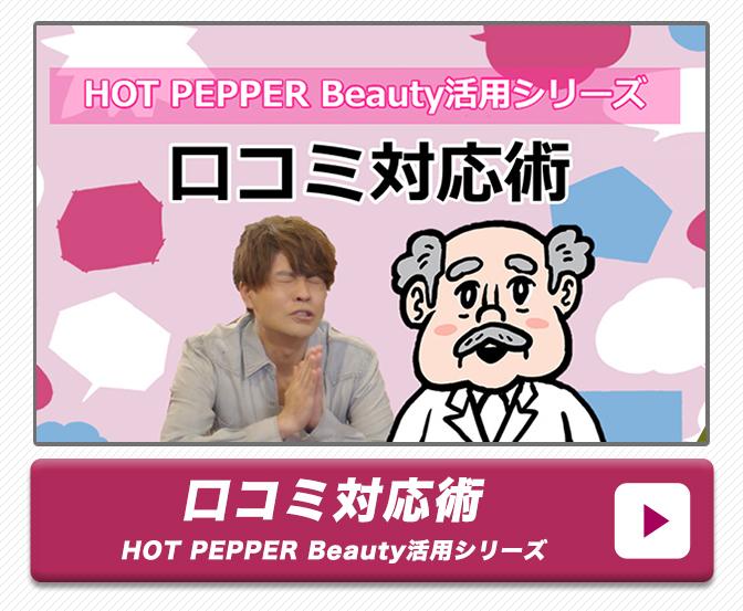 HOT PEPPER Beauty活用シリーズ口コミ対応術