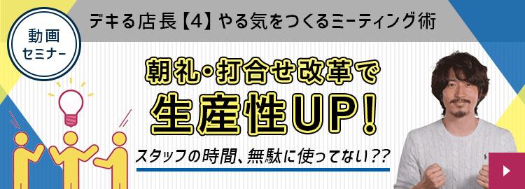 動画セミナー デキる店長【4】朝礼・打ち合わせ改革で生産性UP!