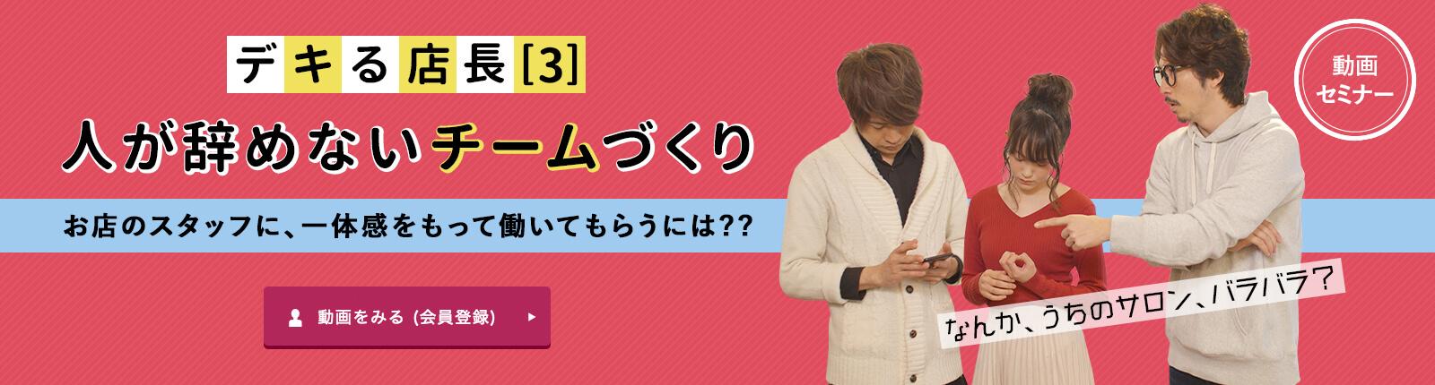 動画セミナー デキる店長【3】人が辞めないチームづくり