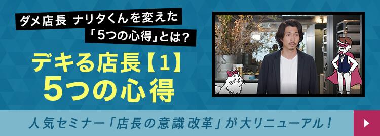 デキる店長【1】5つの心得 人気セミナー「店長の意識改革」が大リニューアル!