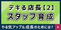 動画セミナー デキる店長【2】スタッフ育成 スタッフのやる気アップ&成長のためには?