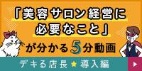 「美容サロン経営に必要なこと」が分かる5分動画 デキる店長★導入編