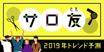 2019年 トレンド予測「サロ友(とも)」