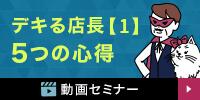 デキる店長【1】5つの心得 動画セミナー