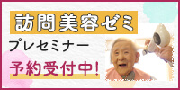 訪問美容ゼミ プレセミナー 予約受付中!