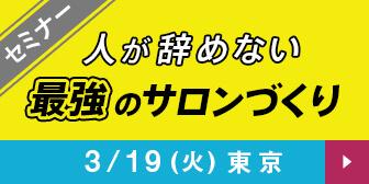 人が辞めない最強のサロンづくり 3/19(火)東京