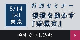 特別セミナー 現場を動かす「店長力」5/14(火)東京 今すぐ申し込む