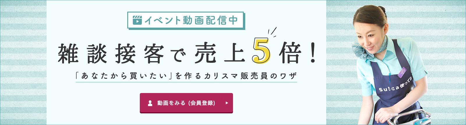 イベント動画配信中 雑談接客で売上5倍!