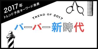 2017年 トレンド予測キーワード発表「バーバー新時代」