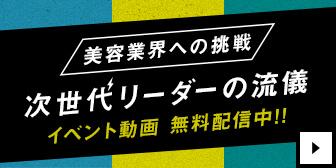 美容業界への挑戦 次世代リーダーの流儀 イベント動画 無料配信中!!