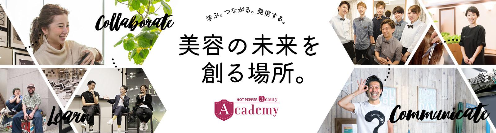 学ぶ。つながる。発信する。美容の未来を創る場所。ホットペッパービューティアカデミー