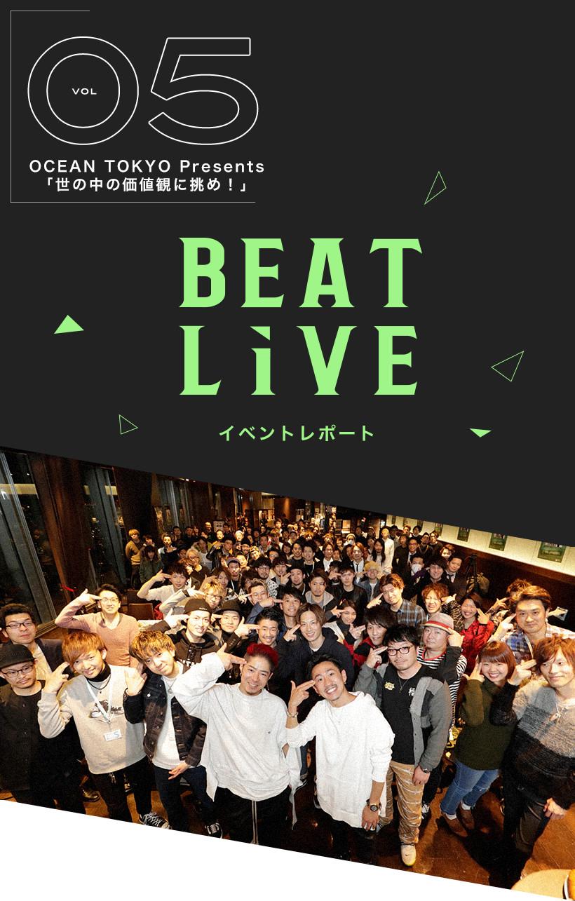 Vol.05 OCEAN TOKYO Presents「世の中の価値観に挑め!」