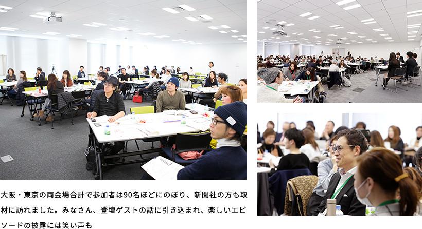 大阪・東京の両会場合計で参加者は90名ほどにのぼり、新聞社の方も取材に訪れました。みなさん、登壇ゲストの話に引き込まれ、楽しいエピソードの披露には笑い声も