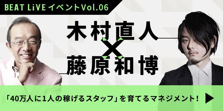 BEAT LIVE Vol.06 「40万人に1人の美容師」を育てるマネジメント!