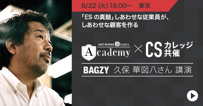 BAGZY 久保華図八さん 講演