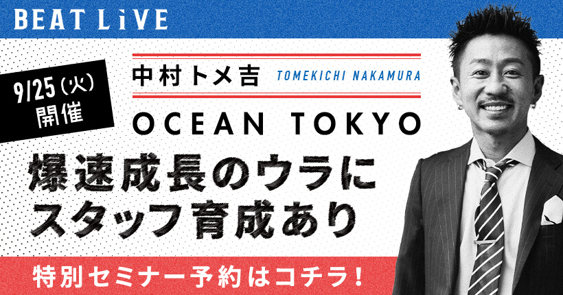 OCEAN TOKYO 爆速成長のウラにスタッフ育成あり