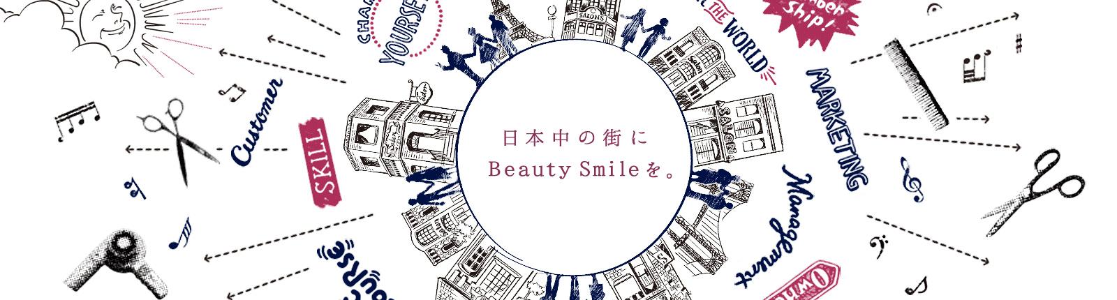 日本中の街に Beauty Smile を。ホットペッパービューティアカデミー