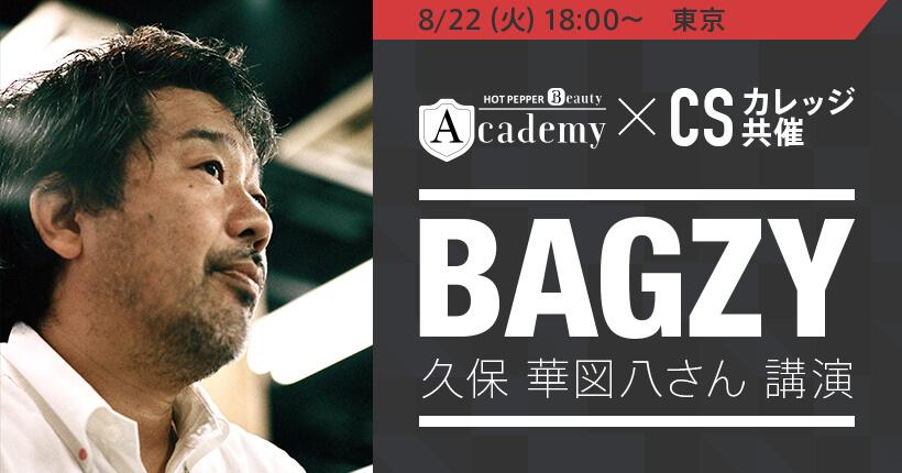 8/22(火)18:00~東京 BAGZY 久保華図八さん講演