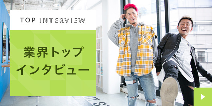 業界トップインタビュー