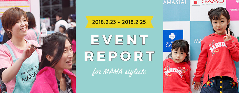 EVENT REPORT for MAMA stylists