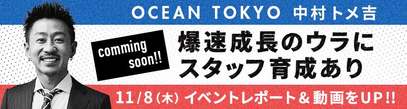 OCEAN TOKYO 中村トメ吉 爆速成長のウラにスタッフ育成あり 11/8(木)イベントレポート&動画をUP