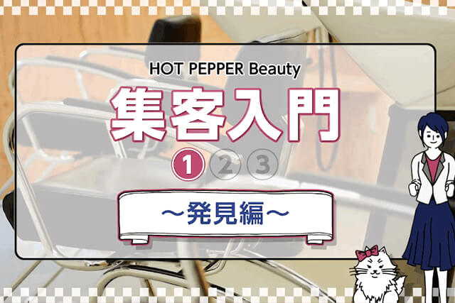 HOT PEPPER Beauty 集客入門(1/3)