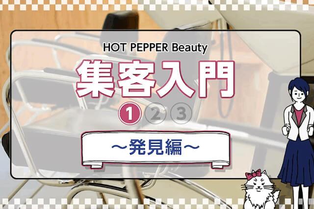 HOT PEPPER Beauty 集客入門(1/3)