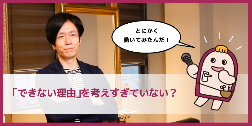 考えるより行動を!埼玉・仙台で始めた訪問美容。