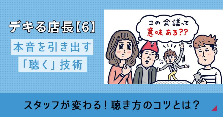 デキる店長【6】本音を引き出す「聴く」技術