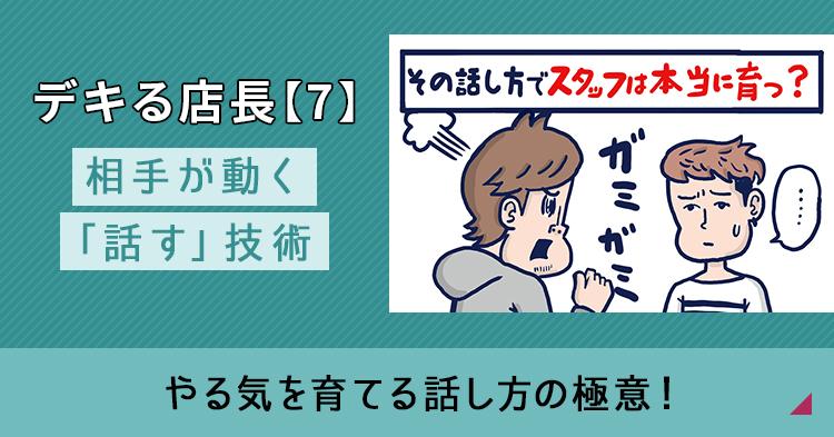 デキる店長【7】相手が動く「話す」技術「聴く」技術