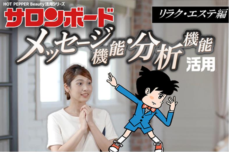 サロンボード活用~メッセージ・分析機能(リラク・エステ)編〜