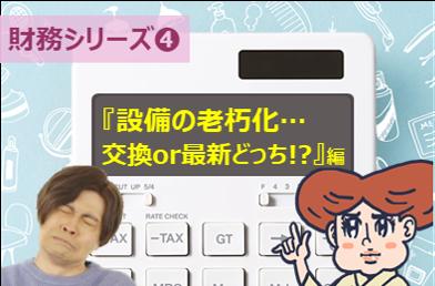 設備の老朽化…交換 or 最新どっち!?