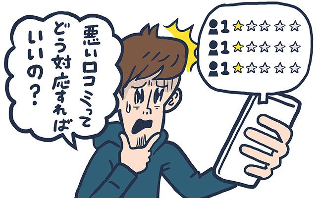 HOT PEPPER Beauty 集客入門(2/3)