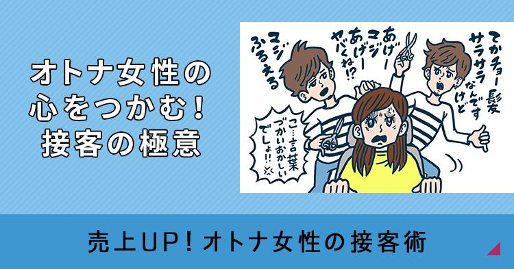 デキる店長【2】スタッフ育成(2/10東京)