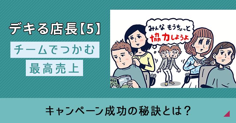 デキる店長【5】チームでつかむ最高売上