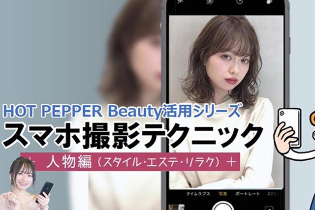 スマホ撮影テクニック~人物編(スタイル・エステ・リラク)~